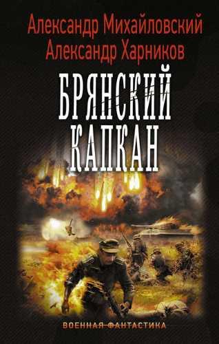 Александр Михайловский, Александр Харников. Брянский капкан