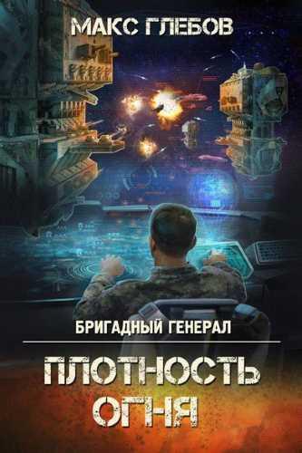 Макс Глебов. Бригадный генерал 2. Плотность огня