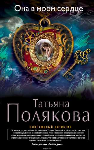 Татьяна Полякова. Она в моем сердце