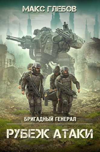 Макс Глебов. Бригадный генерал 3. Рубеж атаки