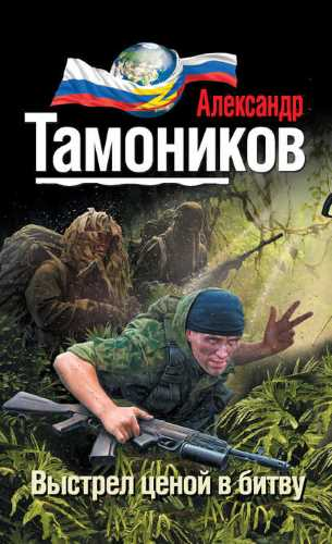 Александр Тамоников. Выстрел ценой в битву