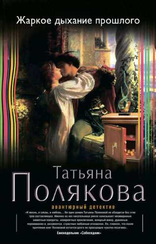 Татьяна Полякова. Жаркое дыхание прошлого