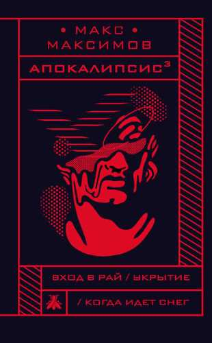 Макс Максимов. Апокалипсис³