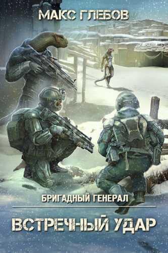 Макс Глебов. Бригадный генерал 4. Встречный удар