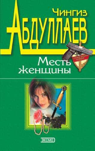 Чингиз Абдуллаев. Месть женщины