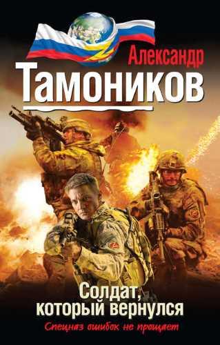 Александр Тамоников. Солдат, который вернулся