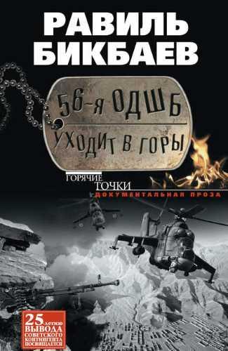 Равиль Бикбаев. 56-я ОДШБ уходит в горы. Боевой формуляр в/ч 44585