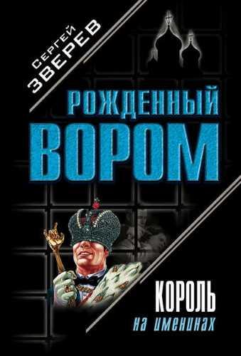 Сергей Зверев. Король на именинах