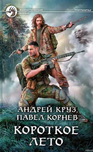 Андрей Круз, Павел Корнев. Короткое лето
