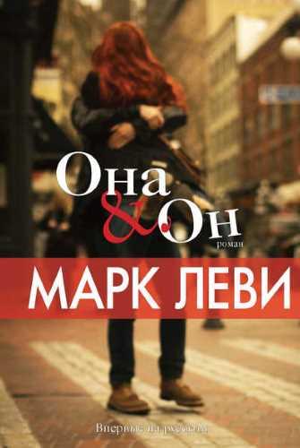 Марк Леви. Она & Он