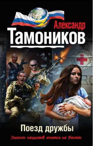 Александр Тамоников. Поезд дружбы