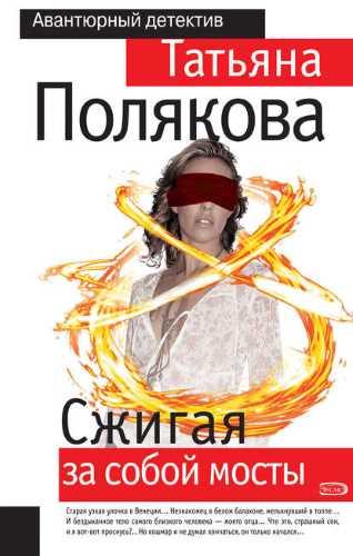Татьяна Полякова. Сжигая за собой мосты